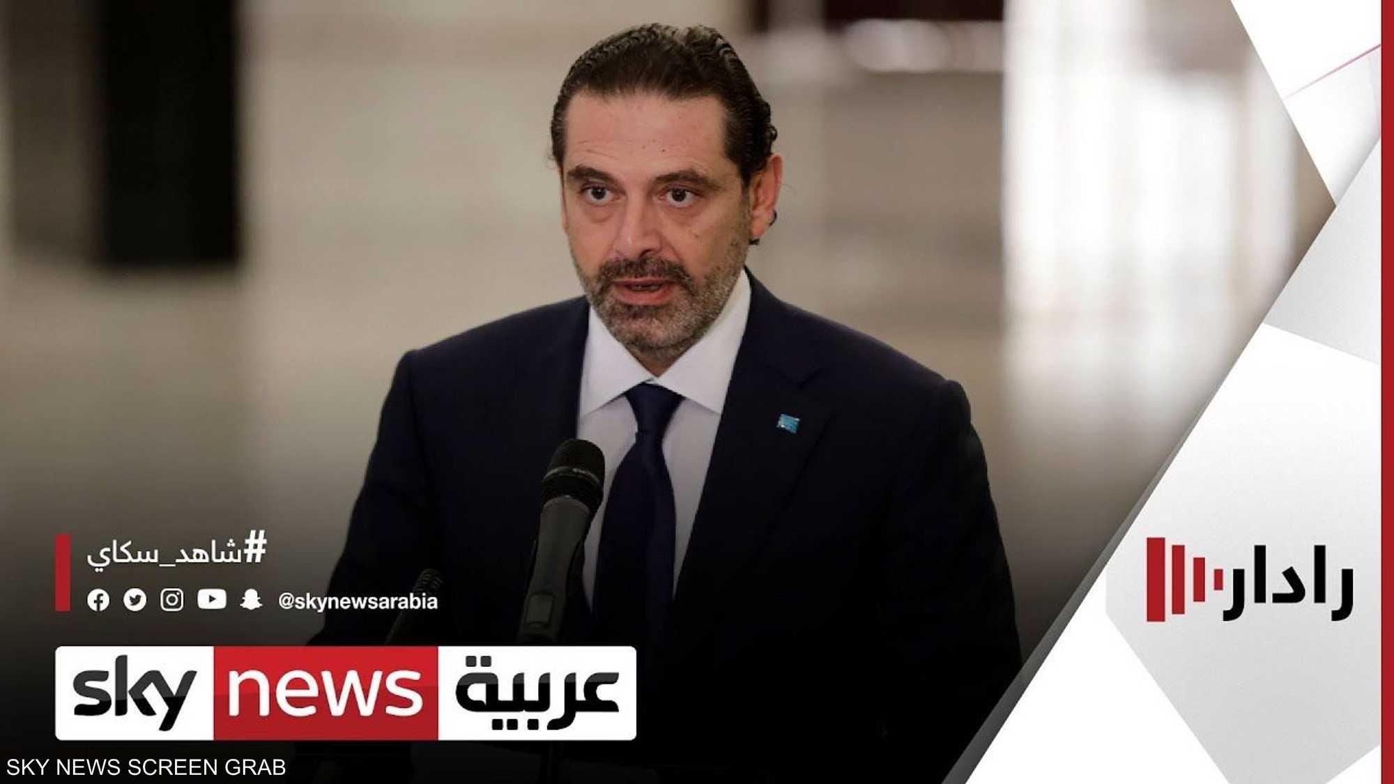 هل ينجح الحريري بتعهداته في تشكيل الحكومة الجديدة؟
