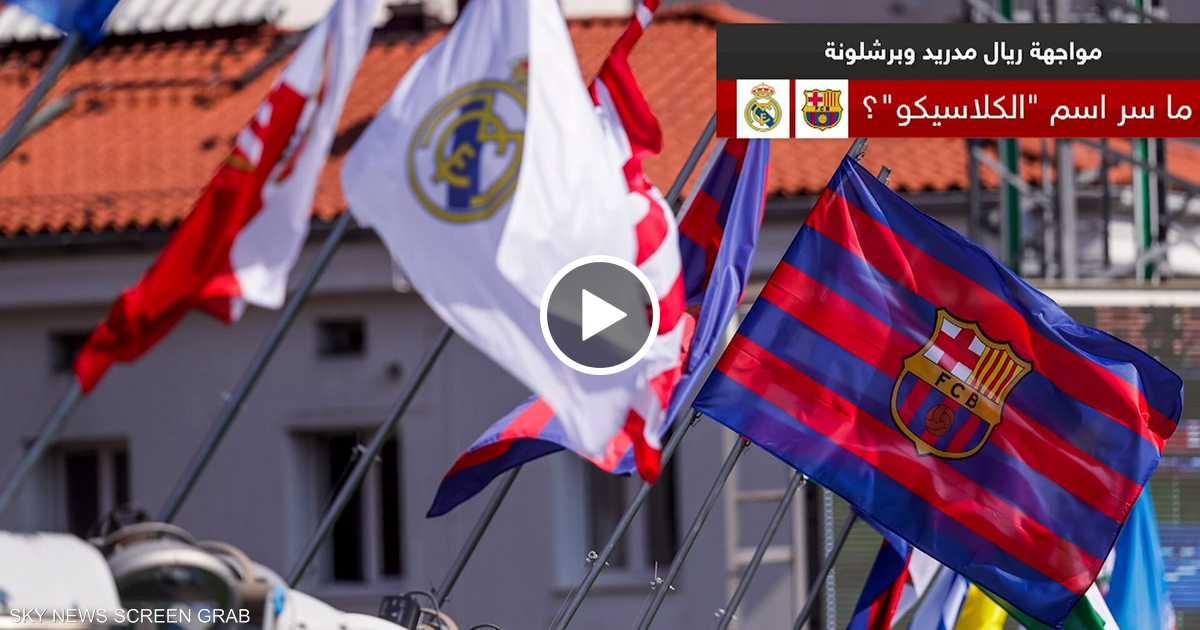 """مواجهة ريال مدريد وبرشلونة.. ماسر اسم """"الكلاكيسو""""؟"""