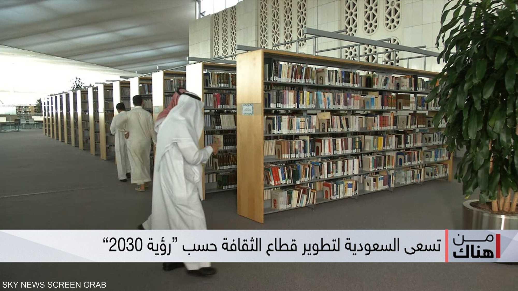 """السعودية.. مساع لتطوير قطاع الثقافة حسب """"رؤية 2030"""""""