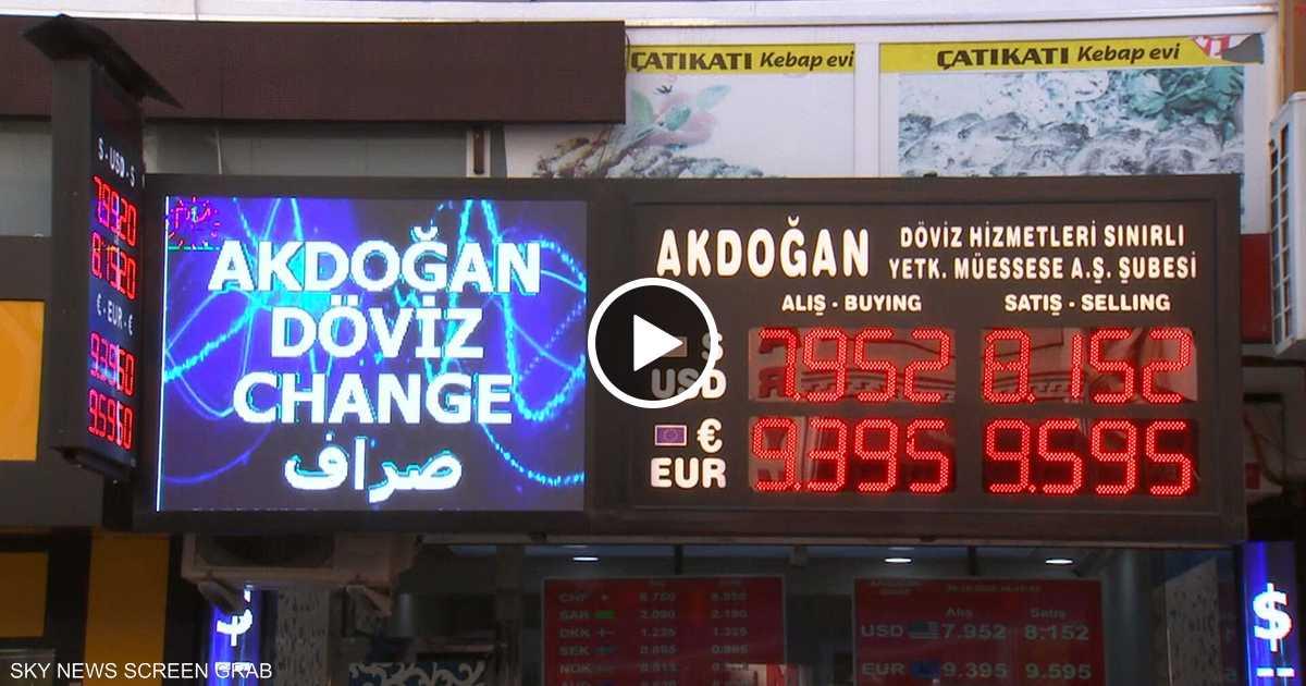 الليرة التركية تواصل تراجعها للأسبوع الـ9 على التوالي