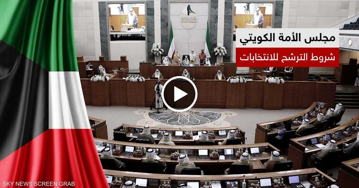 الكويت.. فتح باب الترشح للانتخابات البرلمانية