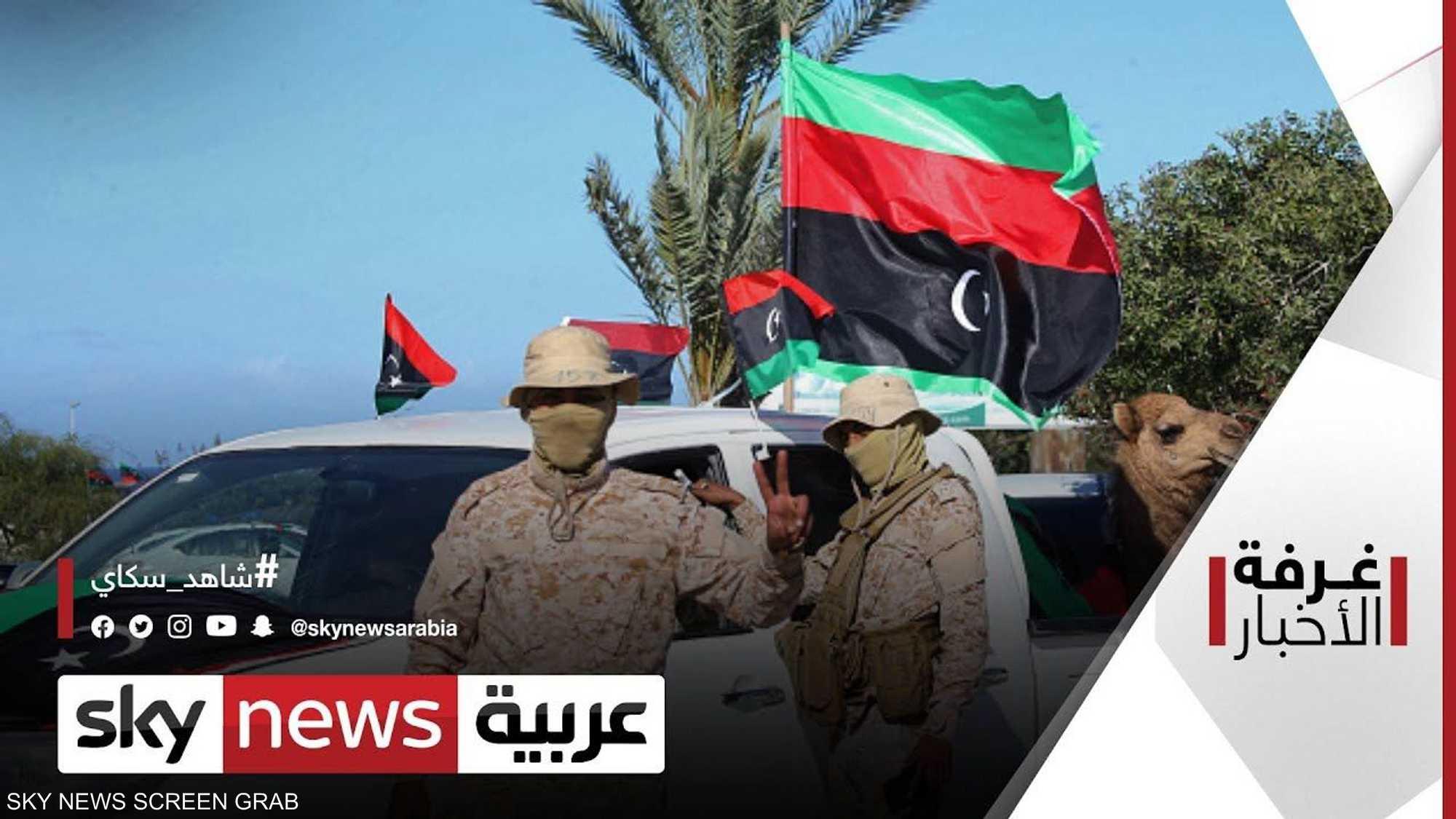 أزمة ليبيا.. معضلة المسلحين الأجانب والانسحاب المطلوب