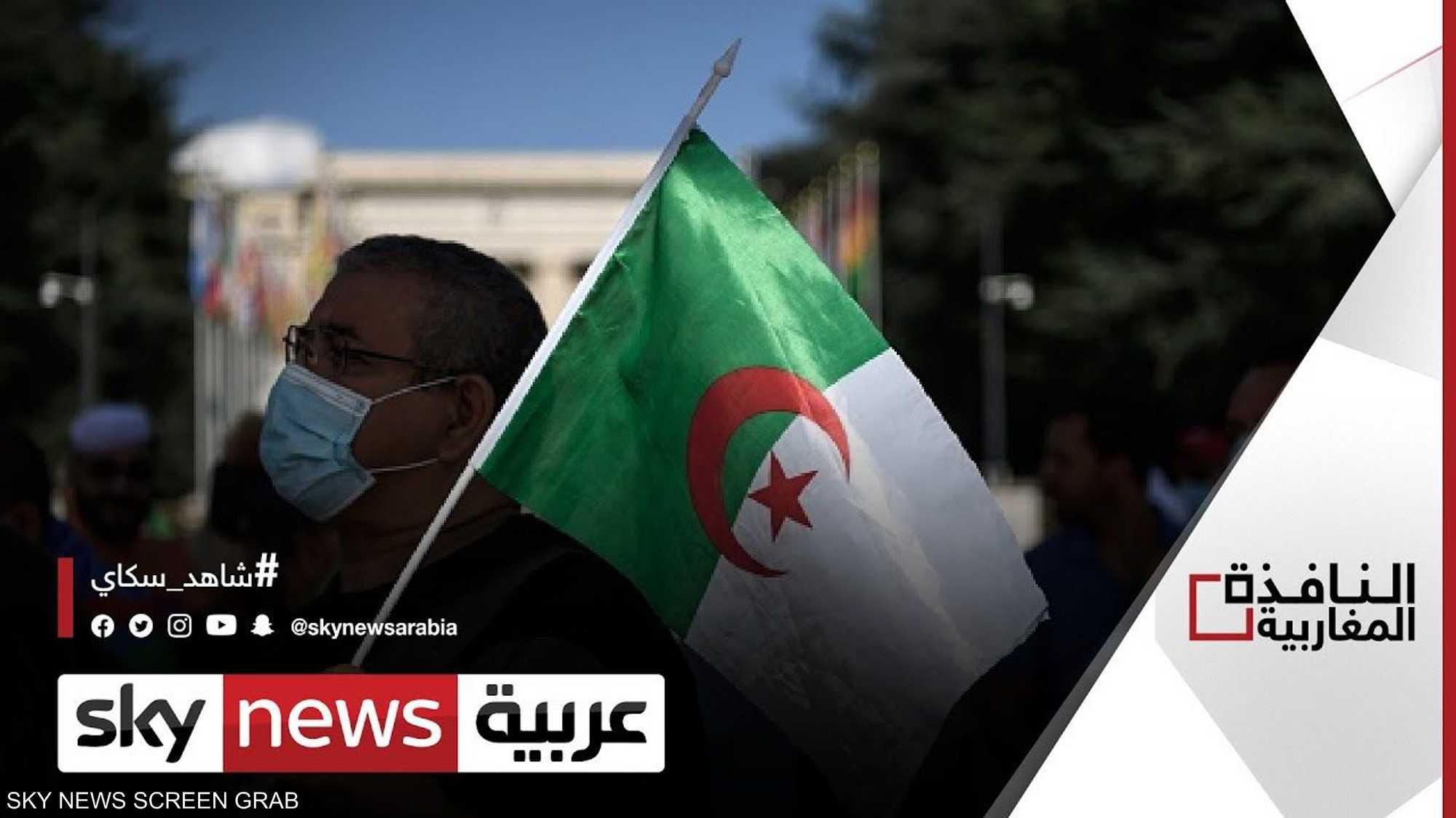 الجزائر.. صمت قبل الاستفتاء الدستوري