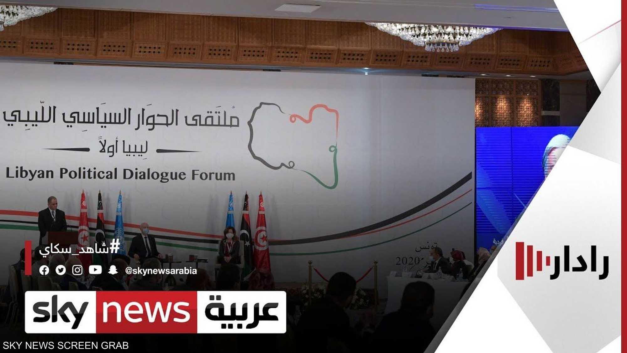 تواصل الحوار الليبي في تونس وسط تفاؤل أممي