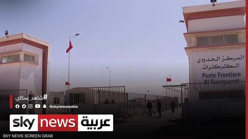 المغرب.. استعادة حرية الحركة في معبر الكركرات