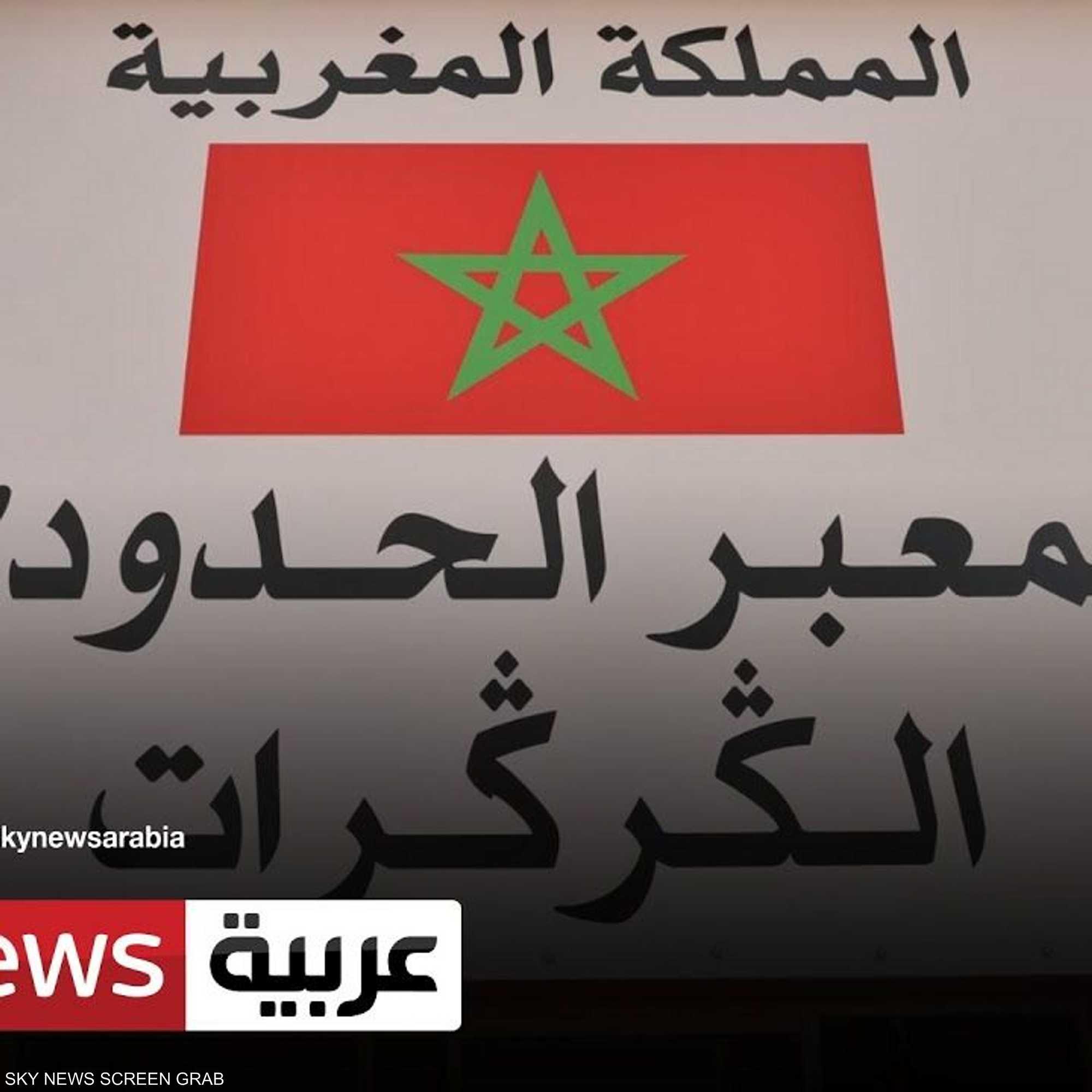 الجيش المغربي يؤمن معبر الكركرات أمام حركة البضائع والأفراد