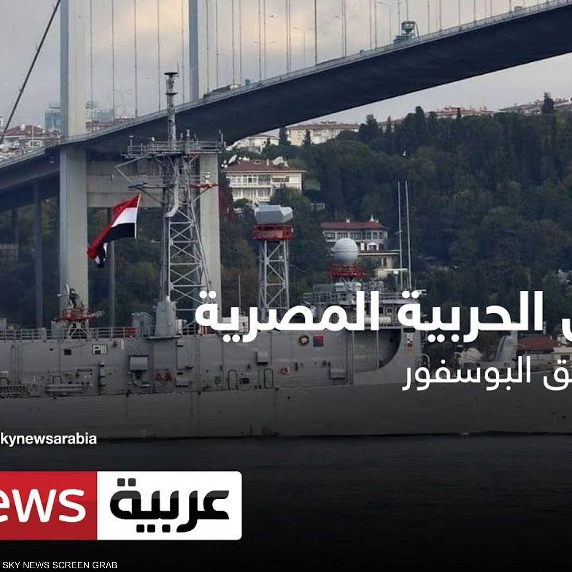 السفن الحربية المصرية تعبر مضيق البوسفور
