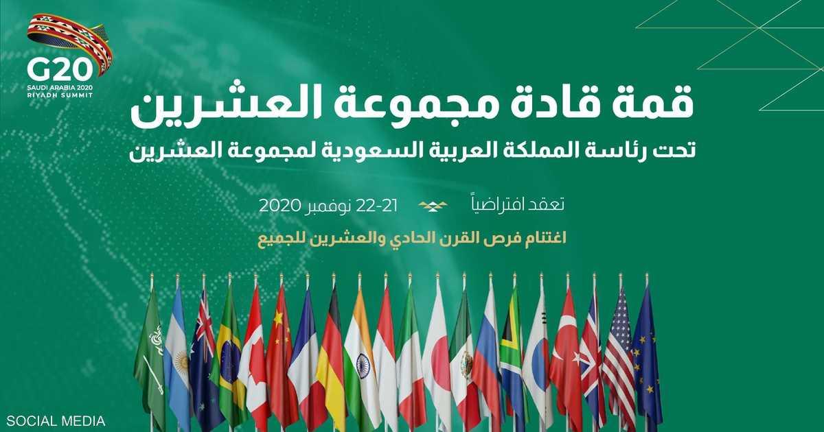 ترقب عالمي لانطلاق قمة العشرين في الرياض