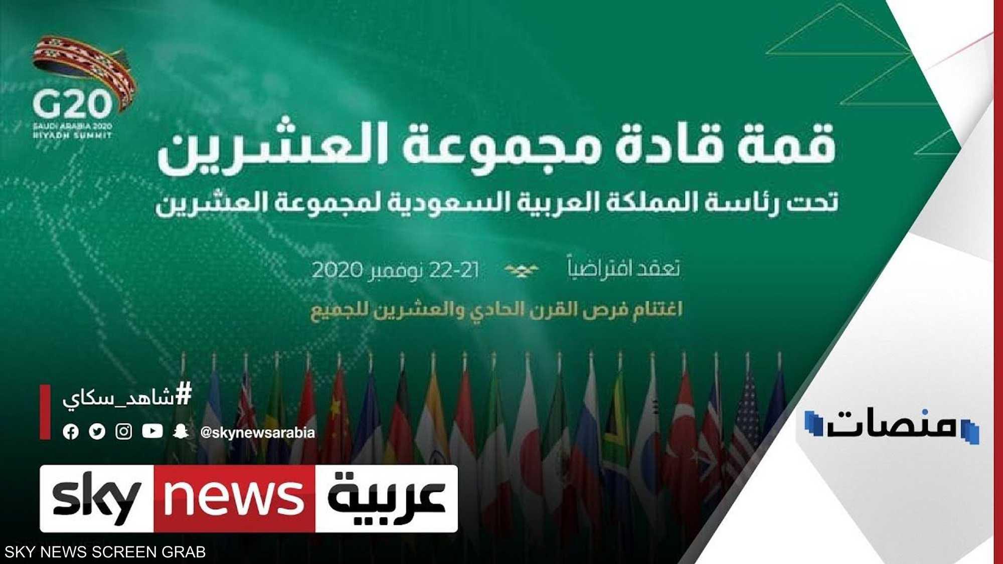 نستضيف المستقبل.. هاشتاغ متفائل بنسخة قمة العشرين