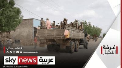 تصعيد عسكري في إقليم تيغراي.. وإثيوبيا ترفض التفاوض