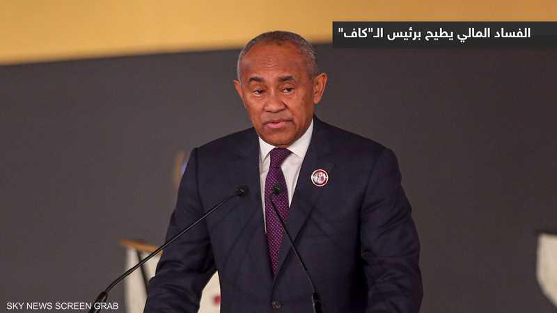 رئيس الاتحاد الإفريقي لكرة القدم يدفع ثمن 45 شهرا من الفساد
