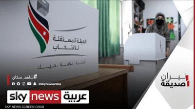 لماذا فشل تنظيم الإخوان في انتخابات الأردن؟