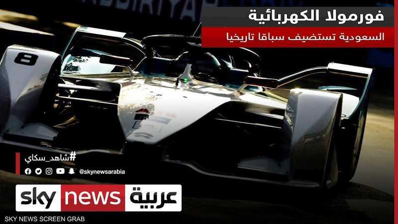 فورمولا الكهربائية.. السعودية تستضيف سباقا تاريخيا