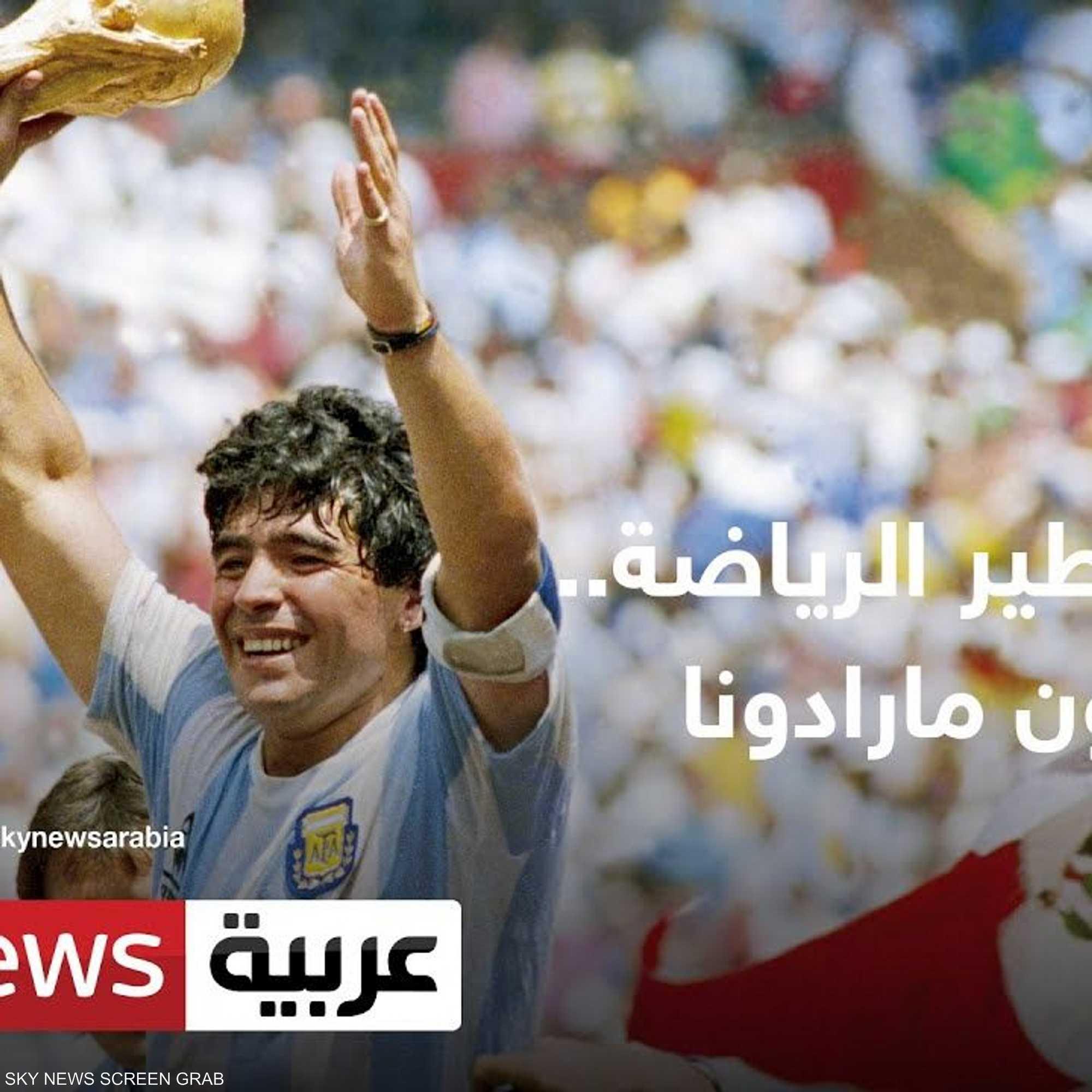 مشاهير الرياضة ينعون مارادونا