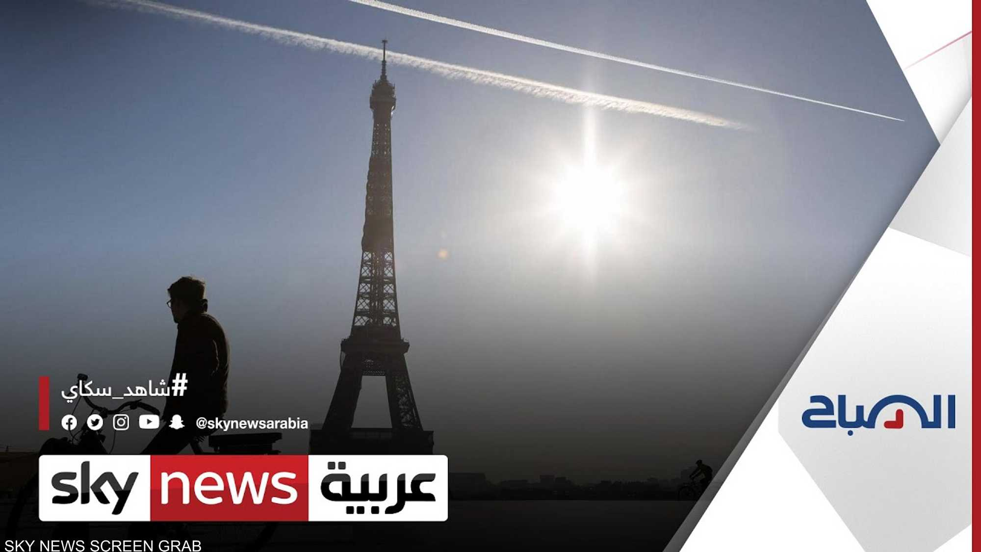 كيف سترفع فرنسا حالة الإغلاق؟