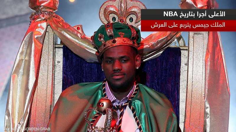 """الأعلى أجرا بتاريخ """"NBA"""".. الملك جيمس يتربع على العرش"""