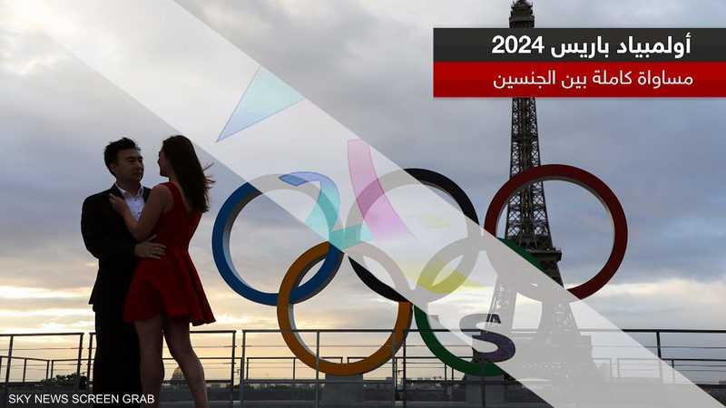 أولمبياد باريس.. مساواة كاملة بين الجنسين