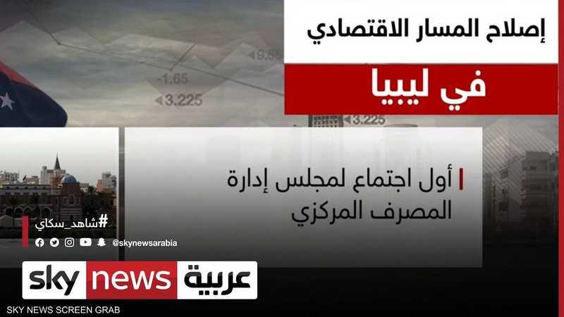 الأمم المتحدة تشيد بقرار توحيد سعر صرف الدينار الليبي