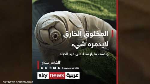 المخلوق الخارق..نصف مليار سنة على قيد الحياة ولا يمكن تدميره