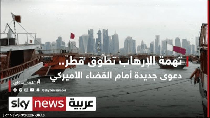 تهمة الإرهاب تطوق قطر.. دعوى جديدة أمام القضاء الأميركي