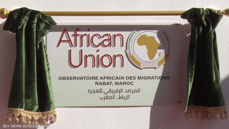 افتتاح المرصد الإفريقي للهجرة في الرباط