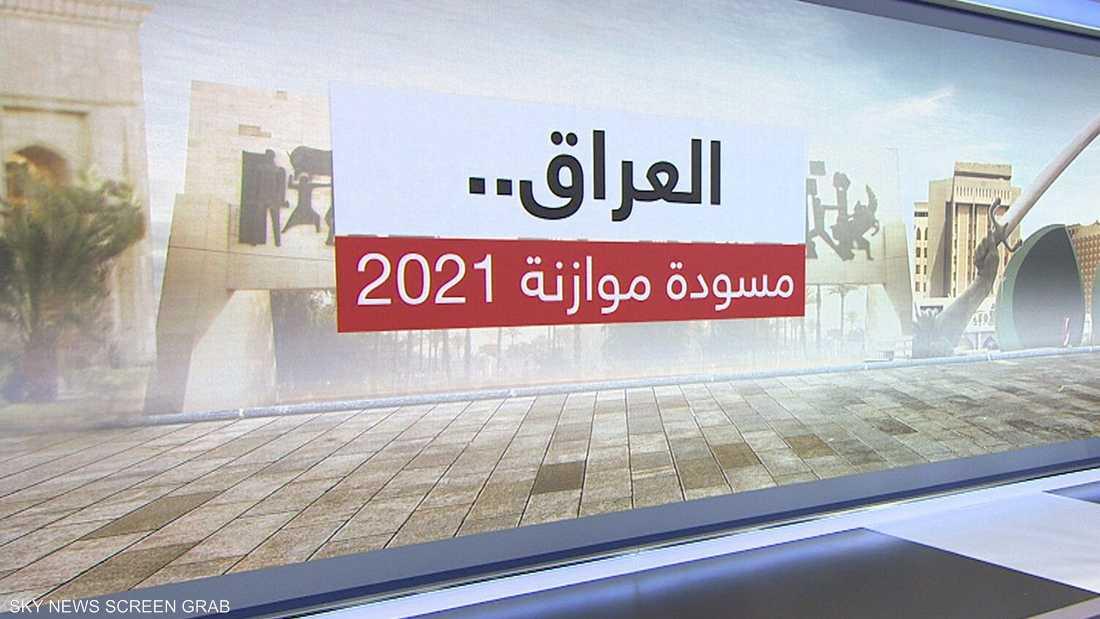 العراق.. مسودة موازنة 2021
