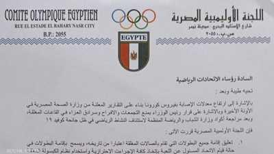 خطاب اللجنة الأولمبية المصرية