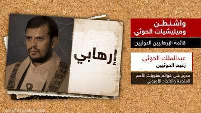 """من هم قادة الحوثيين الـ3 الذين ذكرهم """"بيان واشنطن""""؟"""