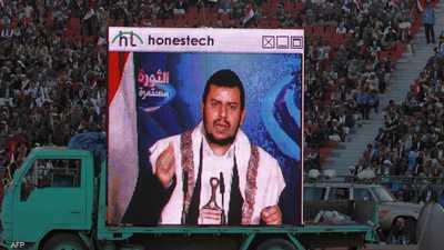 """""""جماعة إرهابية أجنبية"""".. ماذا يعني تصنيف واشنطن للحوثيين؟"""
