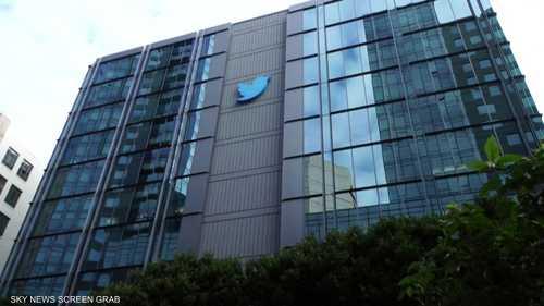 تويتر تفقد 5 مليارات دولار من قيمتها في يوم واحد