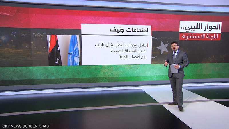 الحوار الليبي.. اللجنة الاستشارية