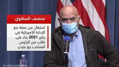 استقالة منصف السلاوي رئيس فريق ترامب لتطوير لقاح كورونا