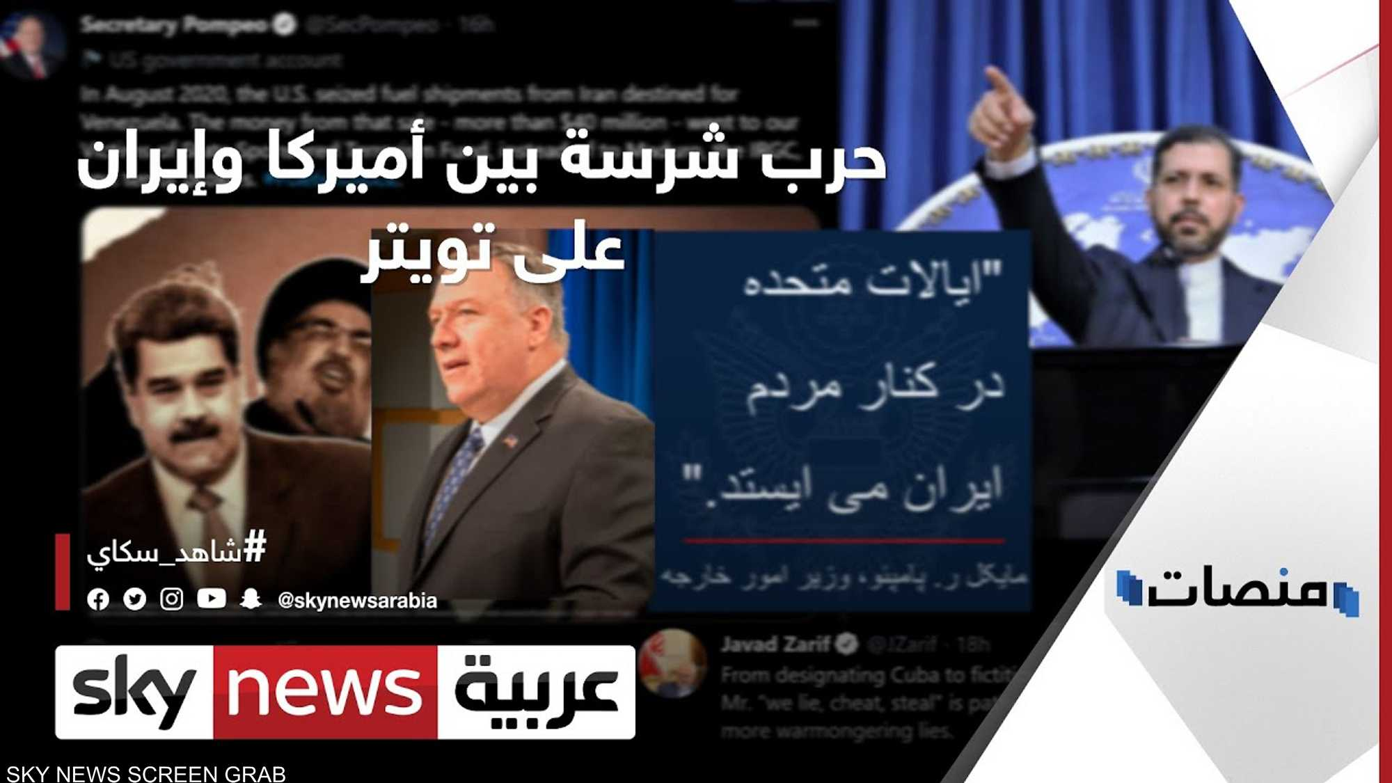 حرب شرسة بين أميركا وإيران.. على تويتر