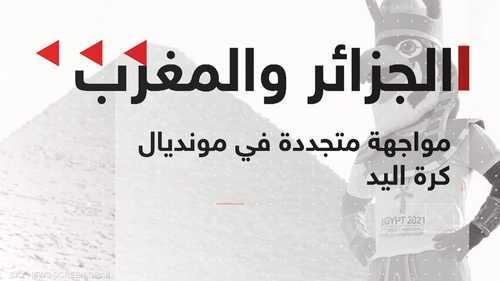 """قمة """"مغاربية"""" مرتقبة اليوم بين المغرب والجزائر"""