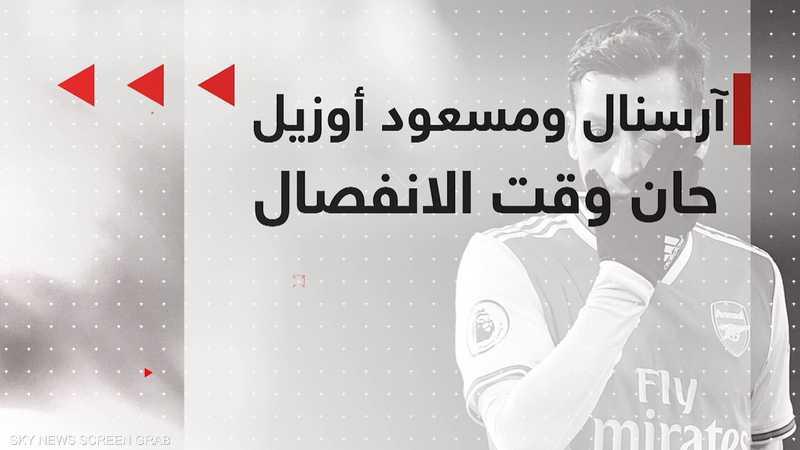 مسعود أوزيل يقترب من الرحيل عن آرسنال