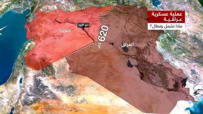 عملية عسكرية عراقية.. ماذا تشمل وتطال؟