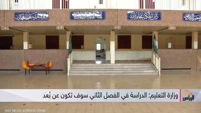 خبراء: نجاح تجربة التحول الرقمي في التعليم السعودي