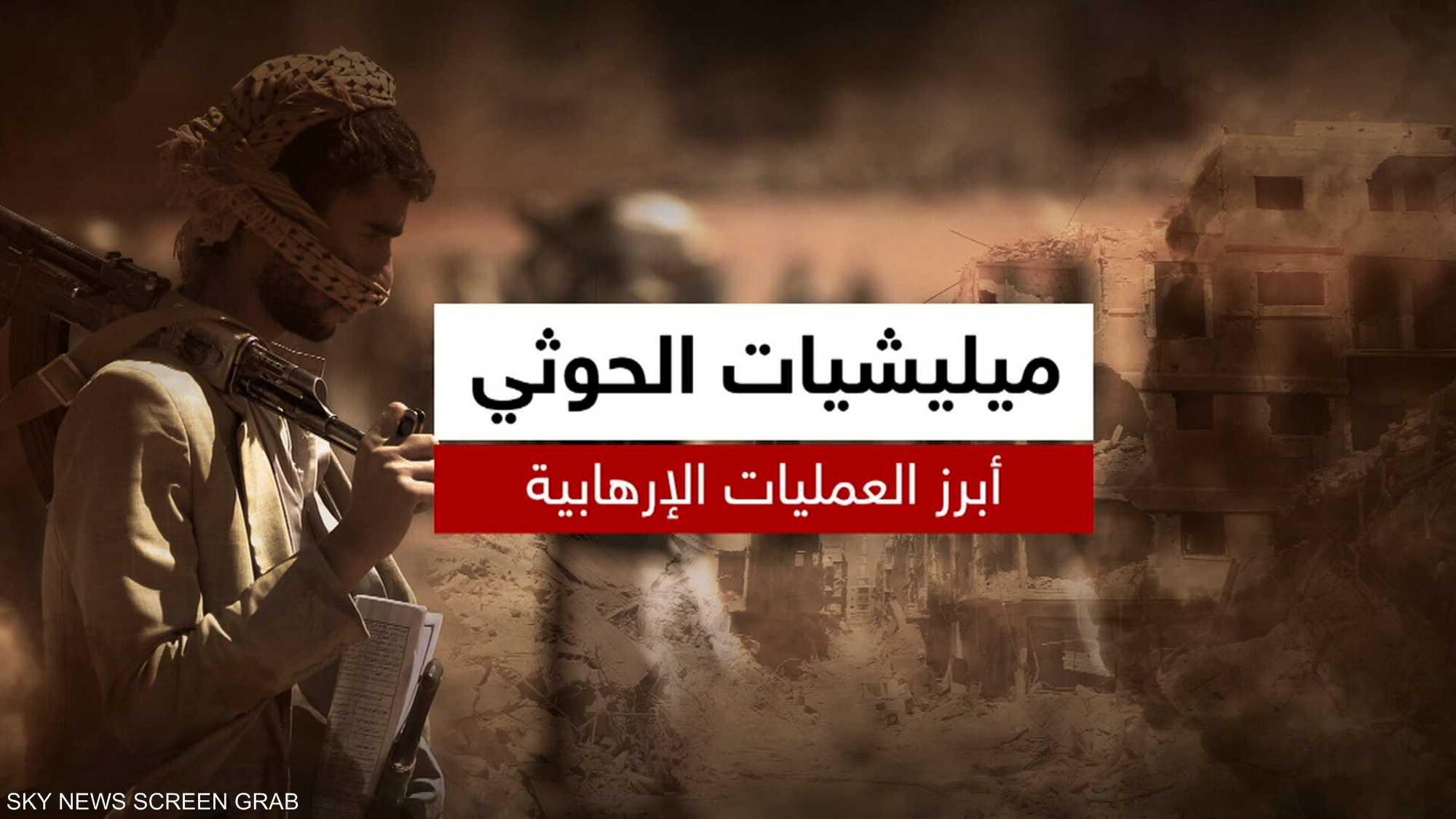 ميليشيا الحوثي الإرهابية.. انتهى زمن الإفلات من العقاب