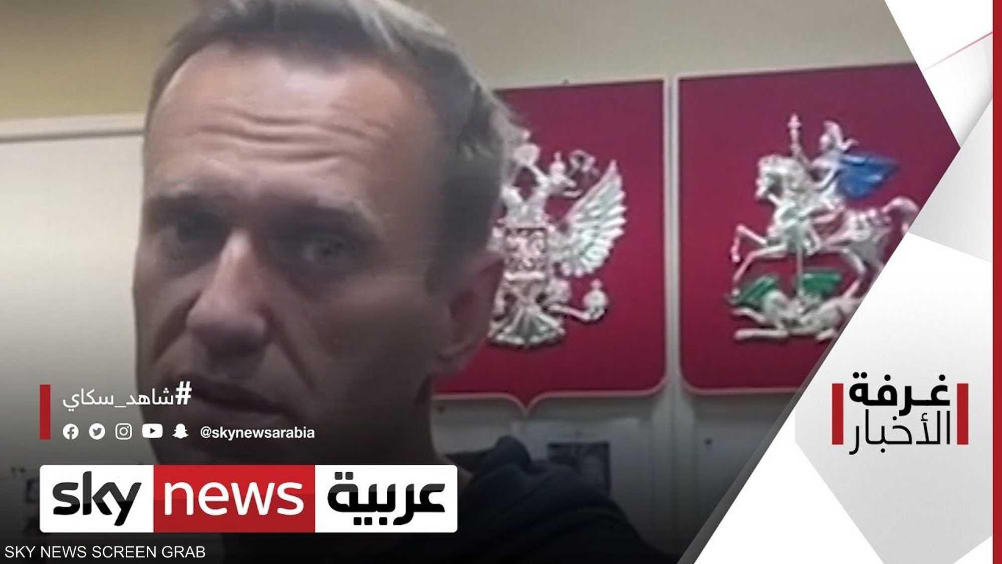 قضية نافالني.. الضغوط الدولية تستفز موسكو