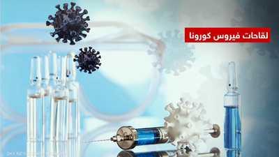 خبراء: يجب الاعتماد على البيانات الرسمية بشأن اللقاحات