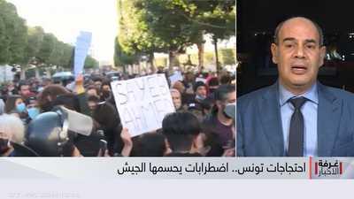احتجاجات تونس.. اضطرابات يحسمها الجيش