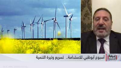 أسبوع أبوظبي للاستدامة.. تسريع وتيرة التنمية