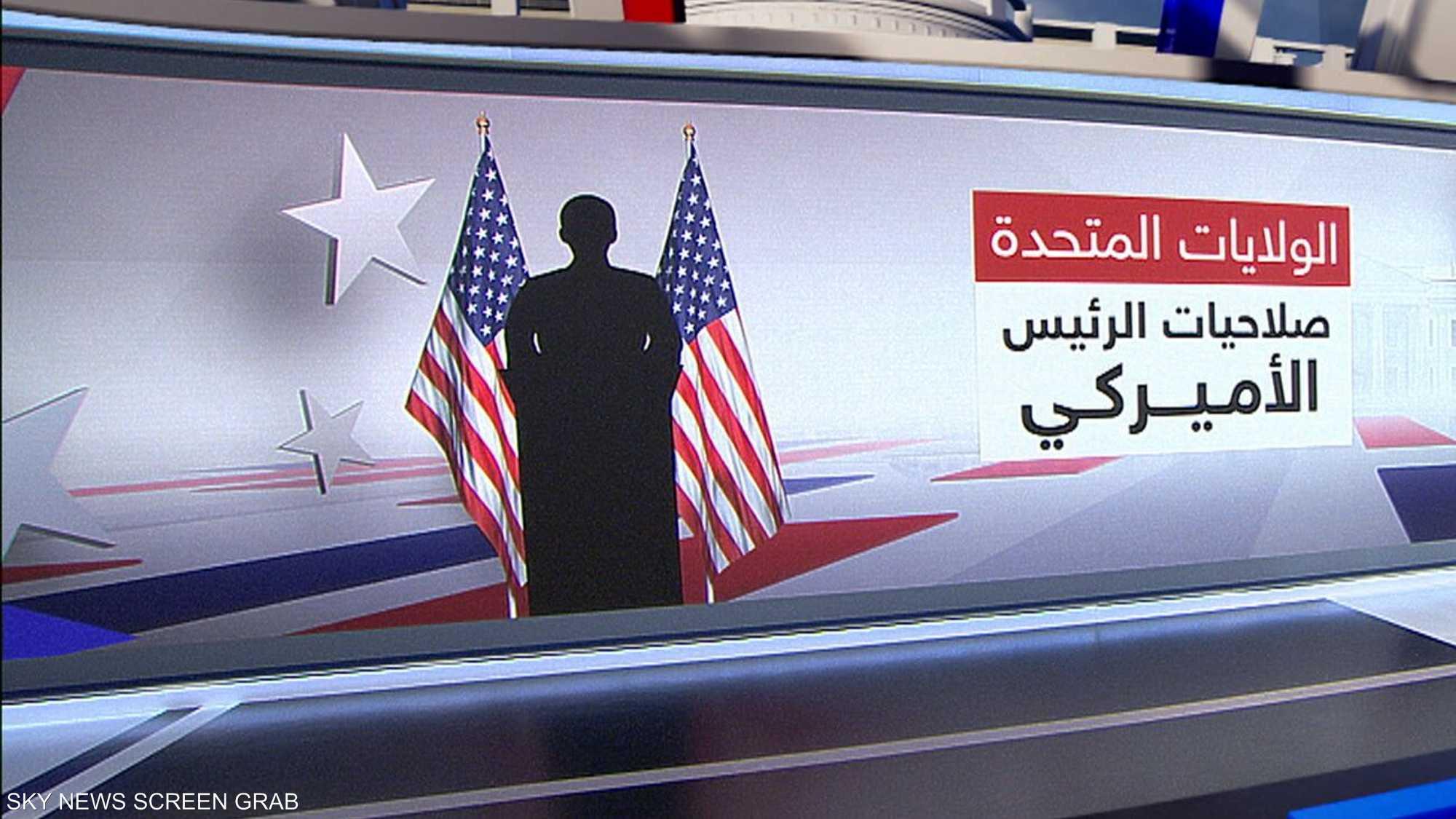 الرئاسة الأميركية.. صلاحيات الرئيس الواسعة