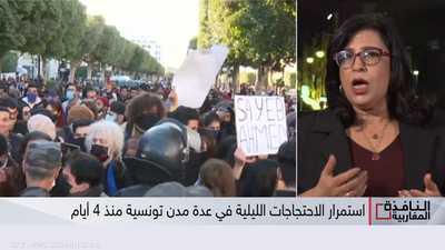 تظاهرات بتونس للمطالبة بإطلاق الموقوفين في الاحتجاجات