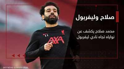 محمد صلاح يؤكد أنه باق مع ليفربول لأطول فترة ممكنة