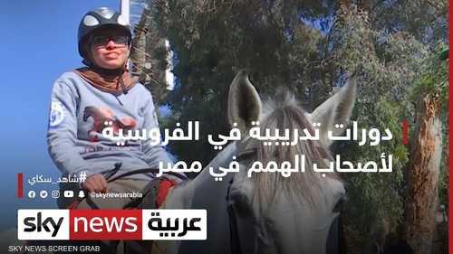 دورات تدريبية لأصحاب الهمم في نادي الفروسية بالقاهرة