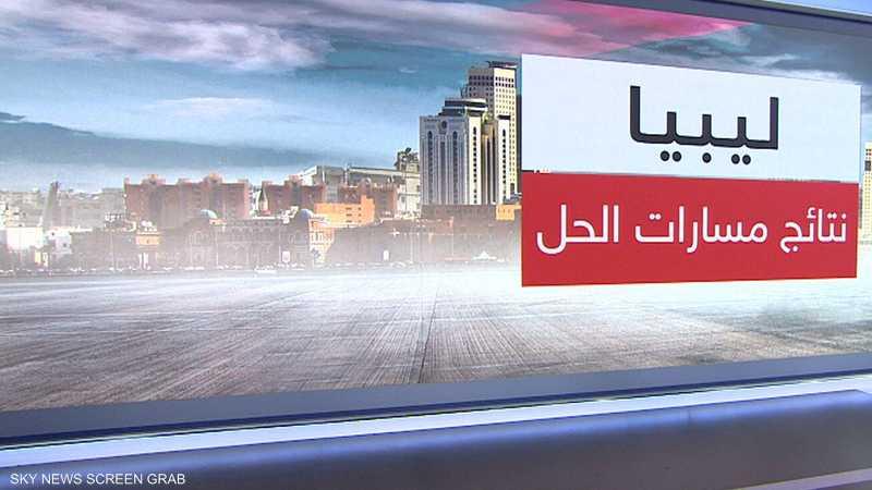الأزمة الليبية.. نتائج مسارات الحل