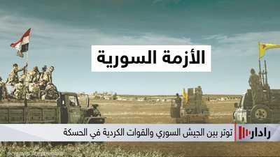 توتر بين الجيش السوري والقوات الكردية في الحسكة