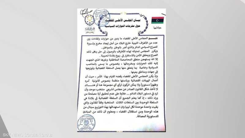 ليبيا.. اللجنة العسكرية تشدد على إخراج المرتزقة خلال 90 يوما