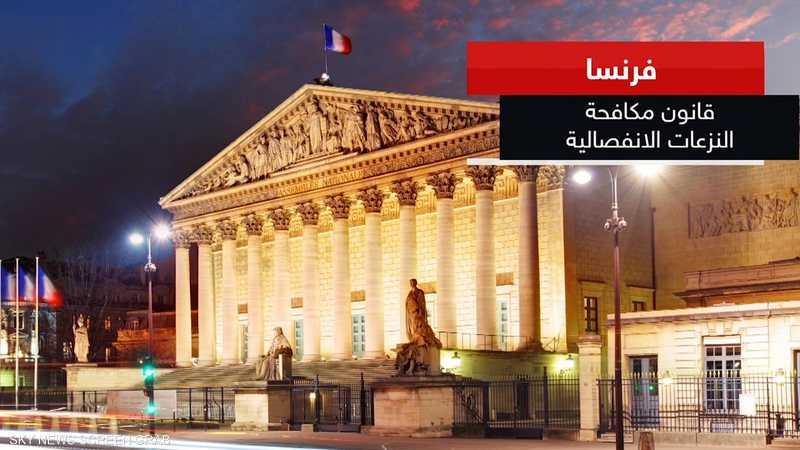 فرنسا.. قانون مكافحة النزعات الانفصالية